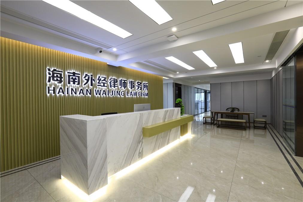 """喜讯 ︳海南外经律师事务所连续五年获""""五星级""""律所殊荣"""